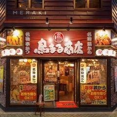 鳥まる商店名駅東口店