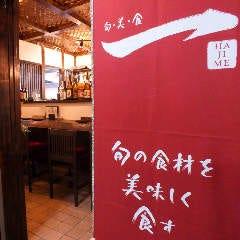 ビストロ旬・美・食~一HAJIME~八王子