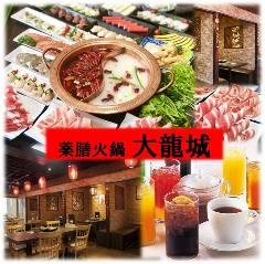 大龍城 火鍋 四季中華