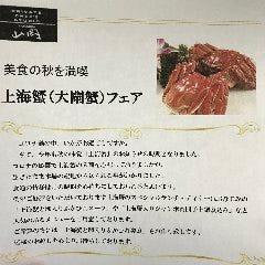 PRIVATE CHEF'S STUDIO 山岡