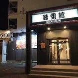 焼肉レストラン 味覚館