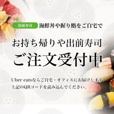 鮨アカデミー 神楽坂店 こだわりの画像