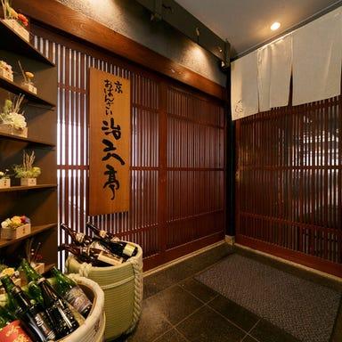 黄桜 治六亭  店内の画像