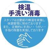④検温・手洗い消毒