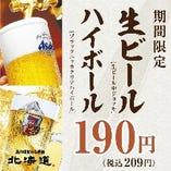 20時迄生ビール中ジョッキとハイボールが190円(税込209円