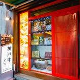 元町駅徒歩3分とアクセスも便利です!ご来店お待ちしています