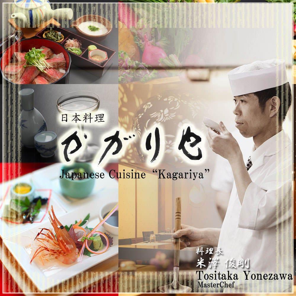 日本料理 かがりや