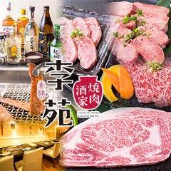 焼肉酒家 李苑 朝霞台店