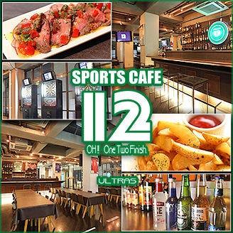SPORTS CAFE 12 ‐トゥエルヴ‐