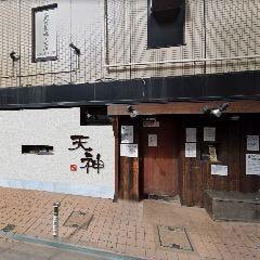 個室居酒屋 天神 川越店