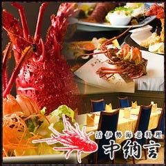 活伊勢海老料理 中納言 神戶店(新神戶)
