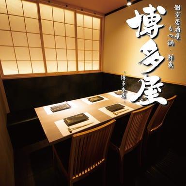 個室居酒屋 もつ鍋・鮮魚 博多屋 本店  メニューの画像