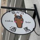 【昼飲み可】 馬好きの店主の思いが込められた看板が目印