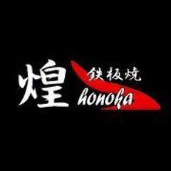 鉄板焼 煌 honoka