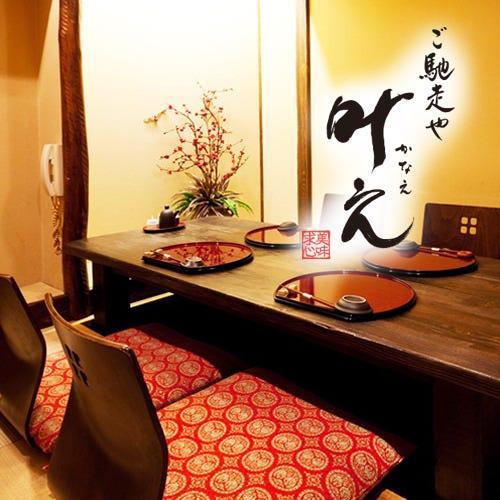 Gochisouya-Kanae Shinjukukabukichoten