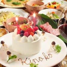 【Birthday&記念日、歓送迎会に】メッセージプレート、ローストビーフ等12品付★+1000円で150分飲み放題★