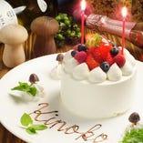 お祝い、記念日に、ホールケーキ&メッセージプレートサービス!