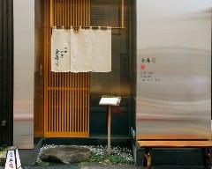 神田神保町 金寿司