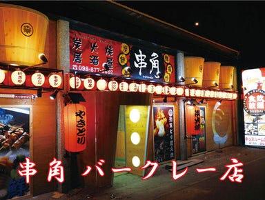 串角 バークレー店 メニューの画像