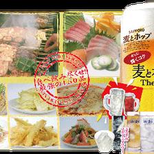 最強食べ飲み放題(180分) ¥3,100