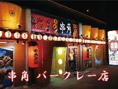 串角 バークレー店