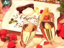 記念日・お誕生日の素敵なお祝いを…