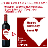 【サプライズに最適】ご希望のメッセージを入れてオリジナルラベルのワインプレゼント♪