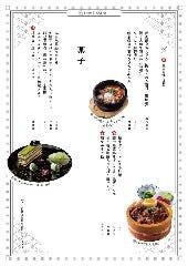 「kai本店醸す」お品書き 【〆・菓子】