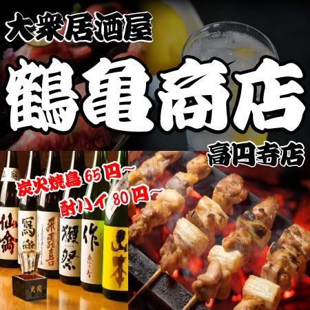 大衆居酒屋 串焼き65円〜 鶴亀商店 高円寺店