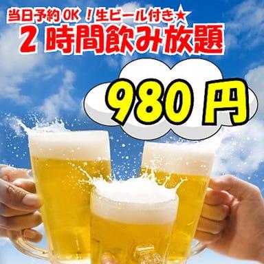 大衆居酒屋 串焼き65円~ 鶴亀商店 高円寺店  コースの画像