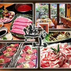 肉料理とワイン YUZAN