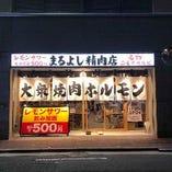 まるよし精肉店 千林大宮店