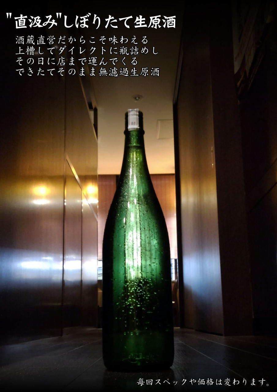 他では味わえないオリジナル日本酒をぜひご賞味ください!