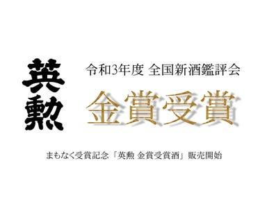 英勲蔵元直営店 醪音 伏見店 こだわりの画像