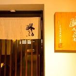 【店舗入口】扉の奥には豊富な英勲の日本酒と酒の肴の天国!
