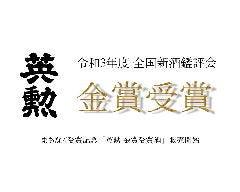 英勲蔵元直営店 醪音 伏見店