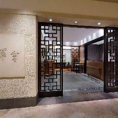 中国料理 「翡翠宮」