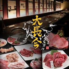 神戶牛・個室燒肉 大長今-techangum- 三宮トアロード店