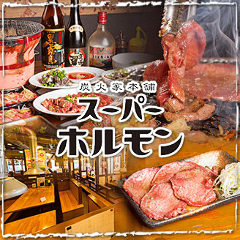 スーパーホルモン 古三津店