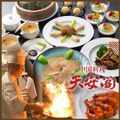 中国料理 天安閣