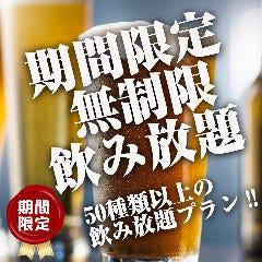 【無制限】種類豊富なドリンクを飲み尽くしたい方に!無制限飲み放題コース2800円→1800円(税抜)