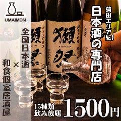 【世界に誇る銘柄日本酒を完備】
