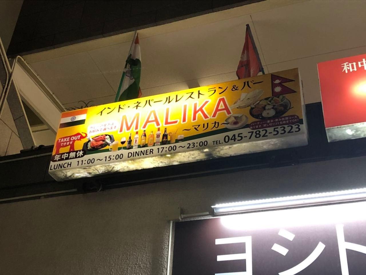 Indian‐Nepali Restaurant MALIKA