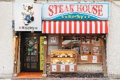 ステーキハウス Rocky