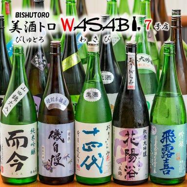 美酒トロ WASABI 7号店 店内の画像
