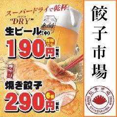 餃子市場 早稲田店