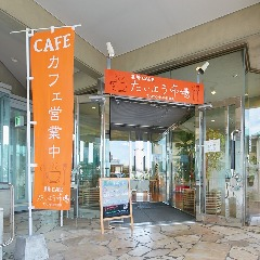 Self-Service CAFE たいよう市場