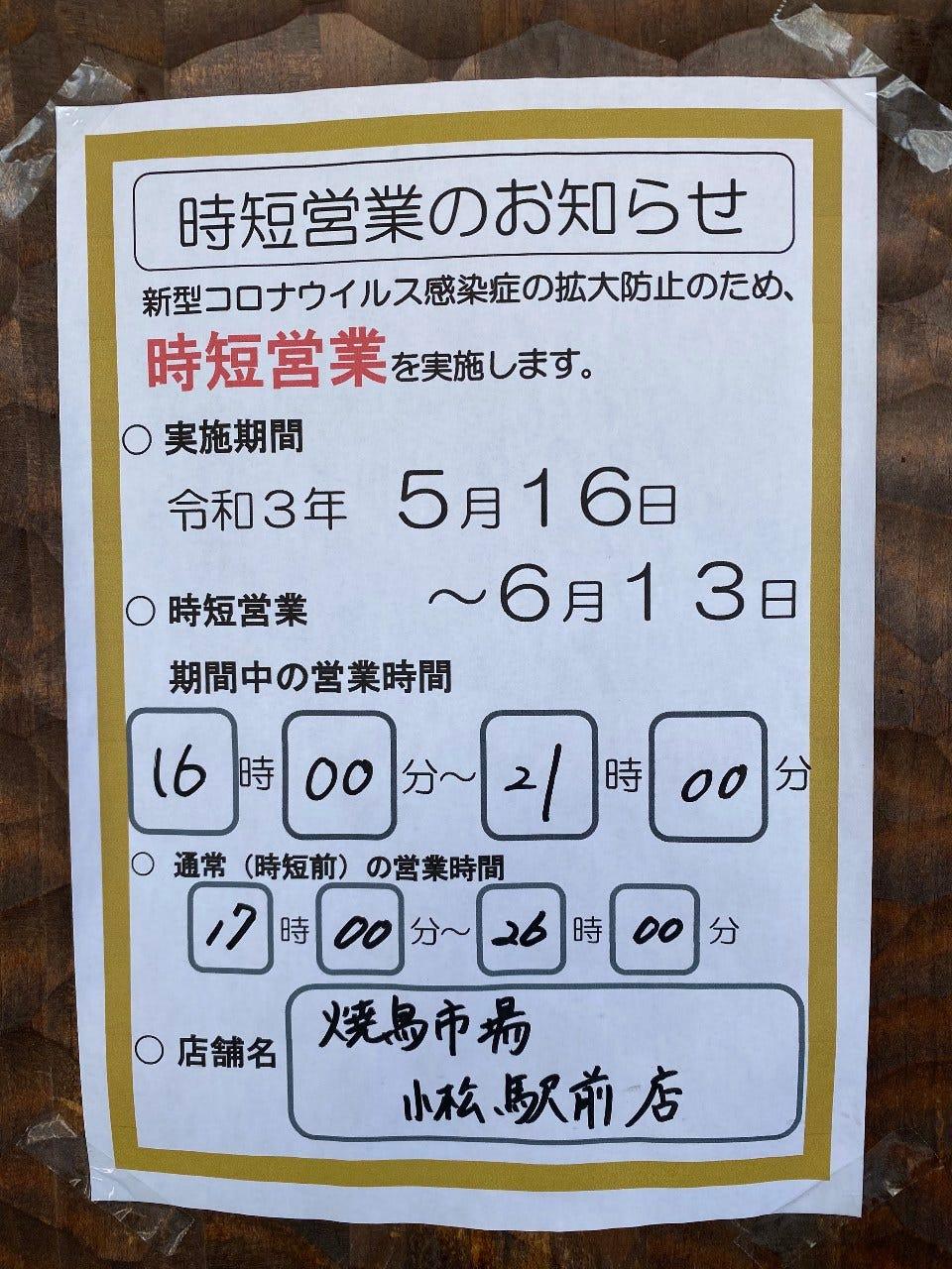 焼鳥市場 小松駅前店
