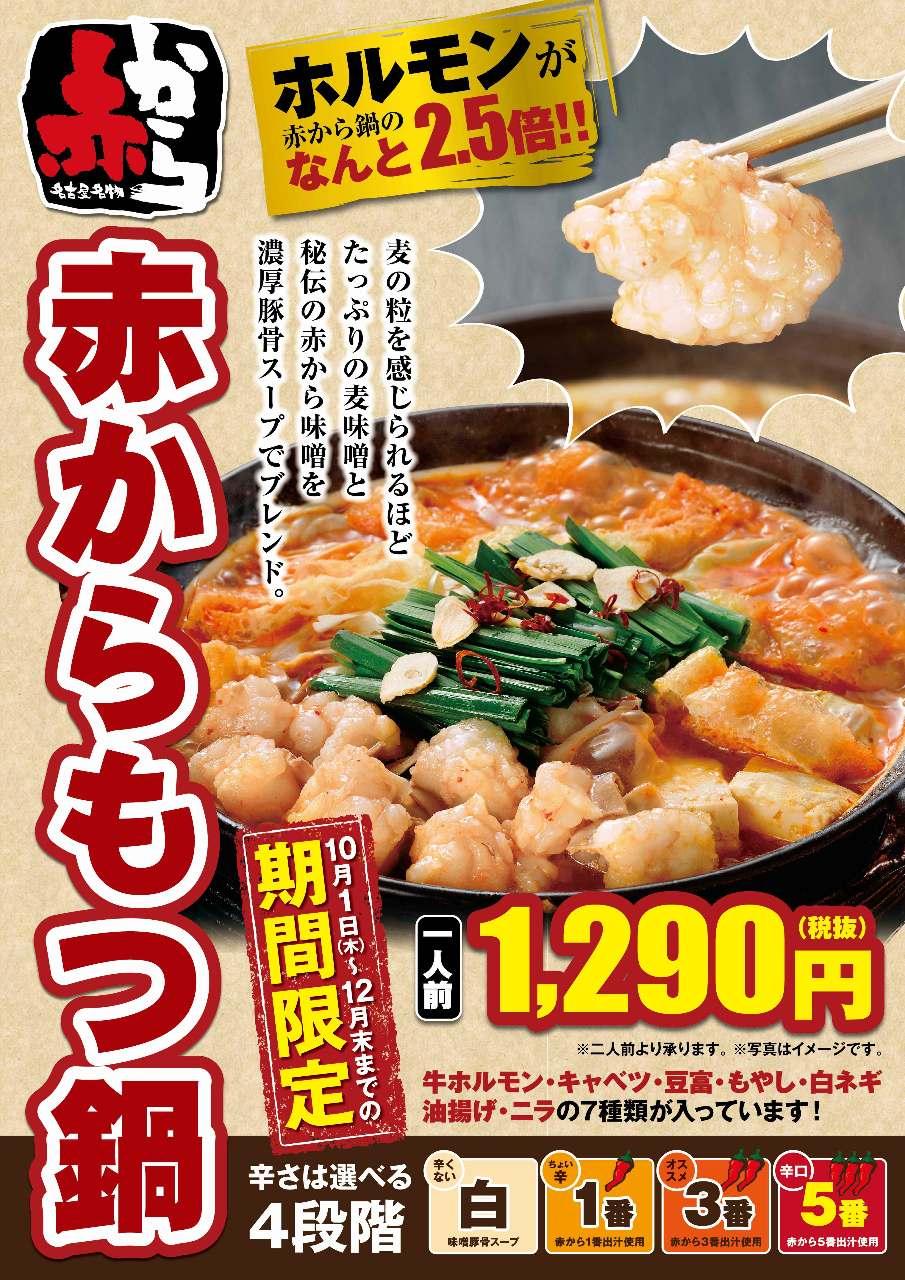 赤から立川高松店