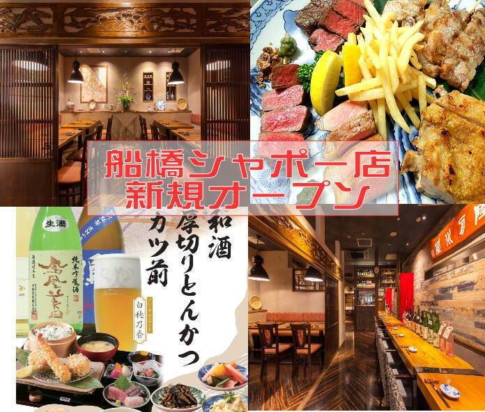 ■船橋シャーポーに2号店オープン!